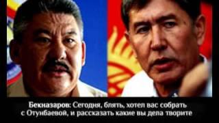 Бекназаров и Атамбаев торговля должностями