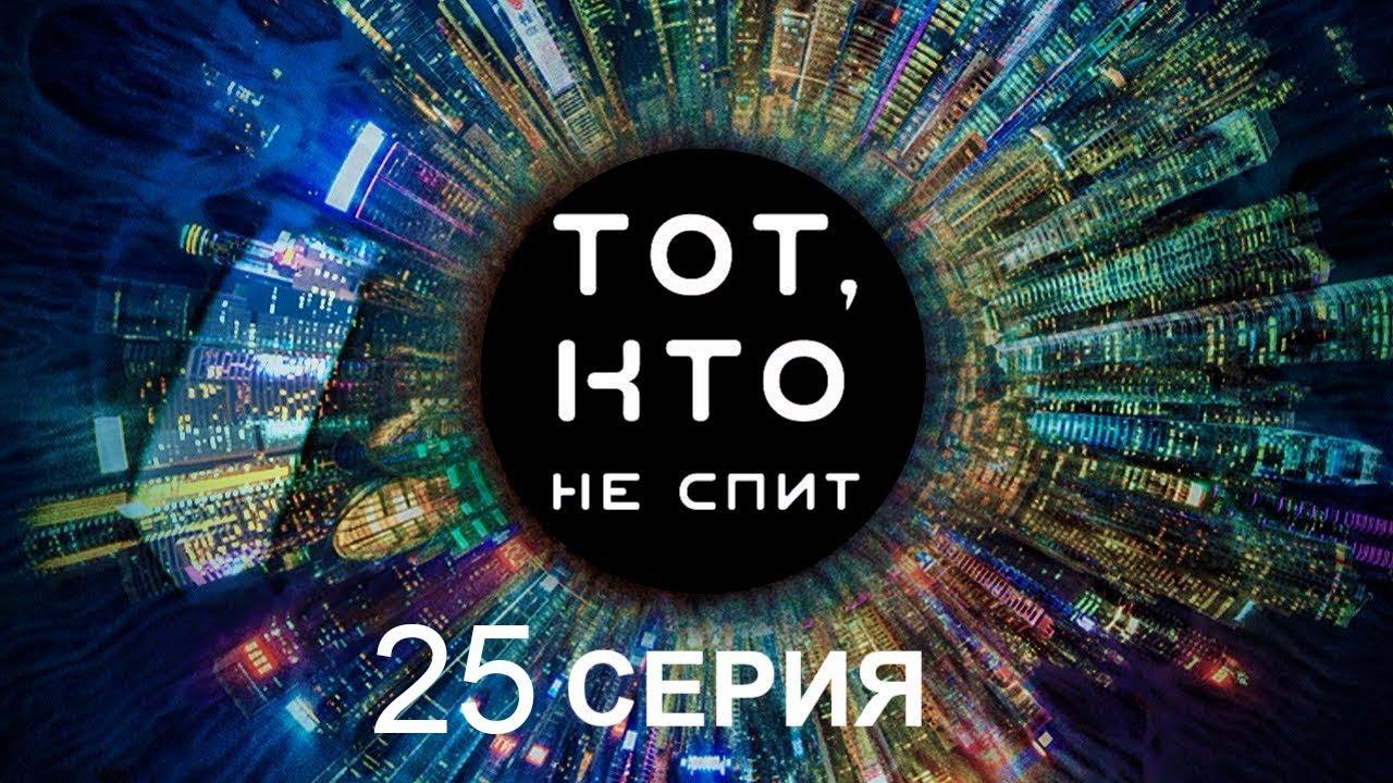 Тот, кто не спит - 25 серия   Интер