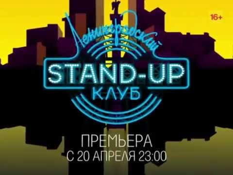 Ленинградский Stand-Up Клуб   Премьера