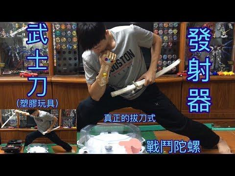 【 彼得豬 PeterPig 】 戰鬥陀螺 武士刀發射器