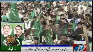 Khawaja Saad Rafiq  Speech in Haripur at PMLN Workers Convention