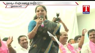 MP Kavitha Participates In TRSKV Meeting | Hyderabad  live Telugu