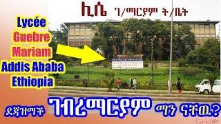 Ethiopia: ደጃዝማች ገብረማርያም ማን ናቸዉ? Who is Dejazmach Gebre-Mariam?