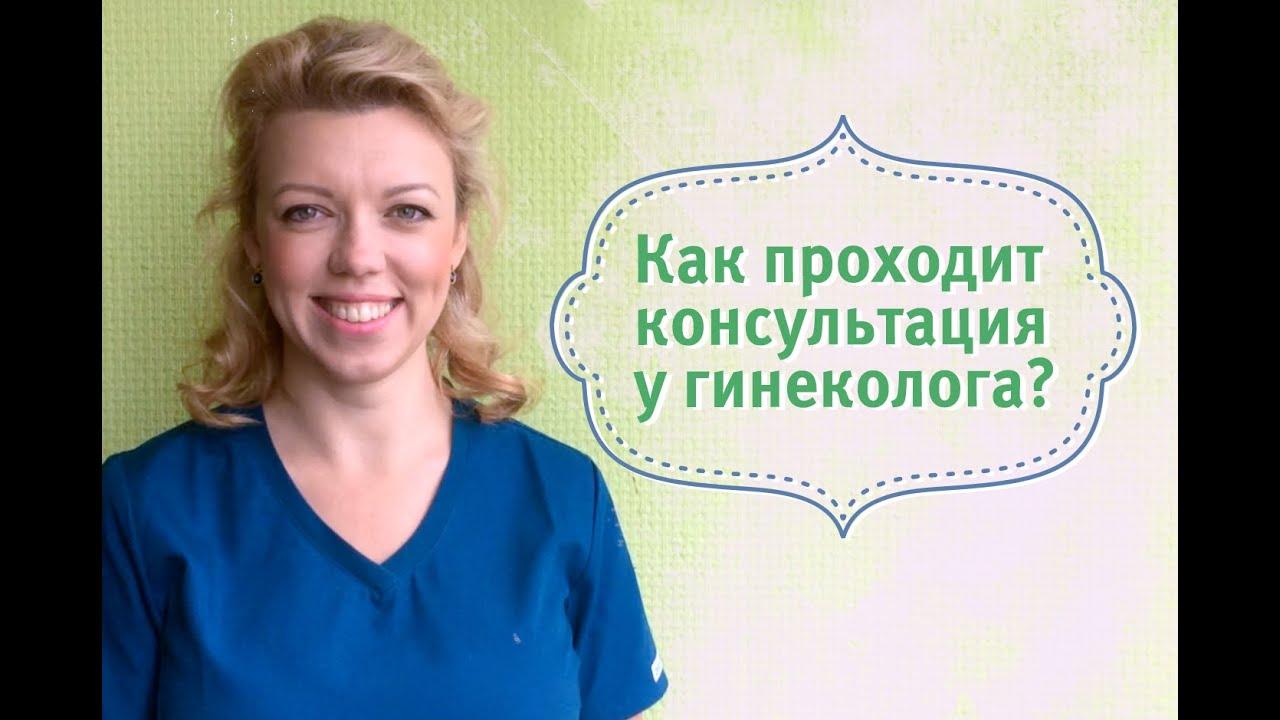 Смотреть у гинеколога онлайн 13 фотография