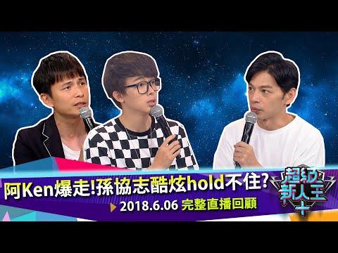 台綜-超級新人王+