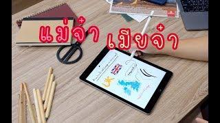 รีวิว iPad 2018 ฉบับ แม่จ๋า เมียจ๋า ซื้อ iPad 2018 ให้หน่อย
