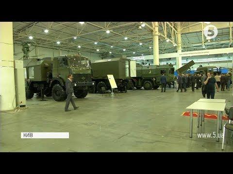 Новенькі Гради, БМП: виставка Зброя та безпека відкрилася у Києві