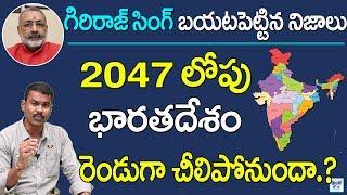 2047 లో ఇండియా రెండుగా చీలిపోనుందా..? | Central Minister Giriraja Singh Revealed Facts About India