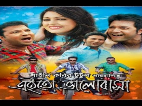 Bangla New Movie 2014 Eito Valobasha By Emon,nirob,siddik,& Nipun Dvdrip video