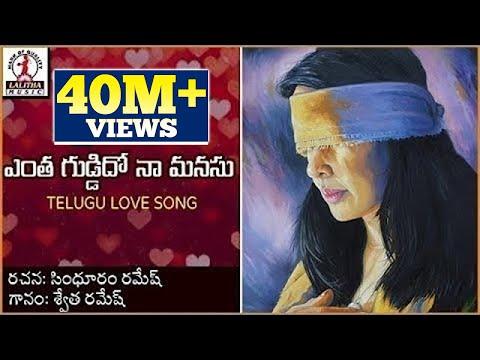 Popular Telugu Love Songs | Yenta Guddido Na Manasu Audio Love Song | Lalitha Audios And Videos