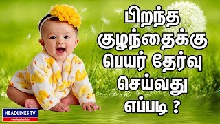 How to select Ur baby name with horoscope | easy way | headlines tv