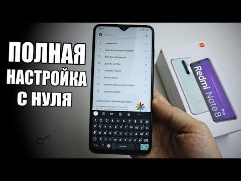 ПОЛНАЯ НАСТРОЙКА Xiaomi На MIUI 🔥