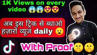 Increase views on tiktok|Views are decreasing?|All Secrets told(With English Caption)