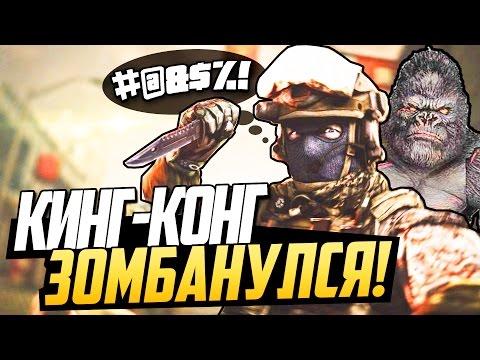 CS:GO (Zombie Mod) - Кинг-Конг зомбанулся!
