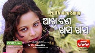 Odia DJ Song - Akhu Bana Khasa Khasa Full Video Song - Singer Kausik - New Odia Album - CineCritics