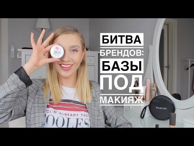 Лучшая база под макияж | Битва Брендов 2018 | CВОТЧ - ОТЗЫВ | OSIA