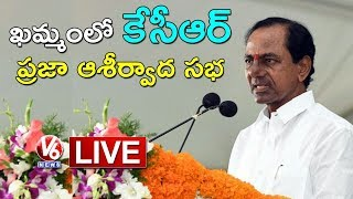 CM KCR LIVE | TRS Public Meeting In Khammam | Telangana Elections 2018