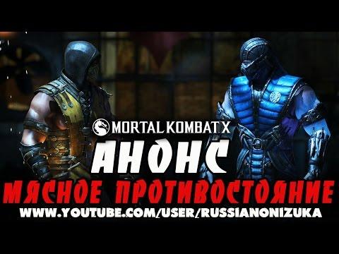 МЯСНОЕ ПРОТИВОСТОЯНИЕ (Анонс) Mortal Kombat X
