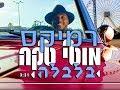 😜 מוטי טקה - בלבלה - מור דוד רמיקס | Moti Taka - Balbale - Mor David Remix