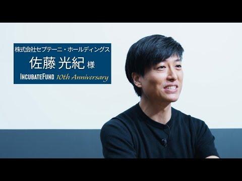 株式会社セプテーニ・ホールディングス 代表取締役 グループ社長執行役員 佐藤 光紀