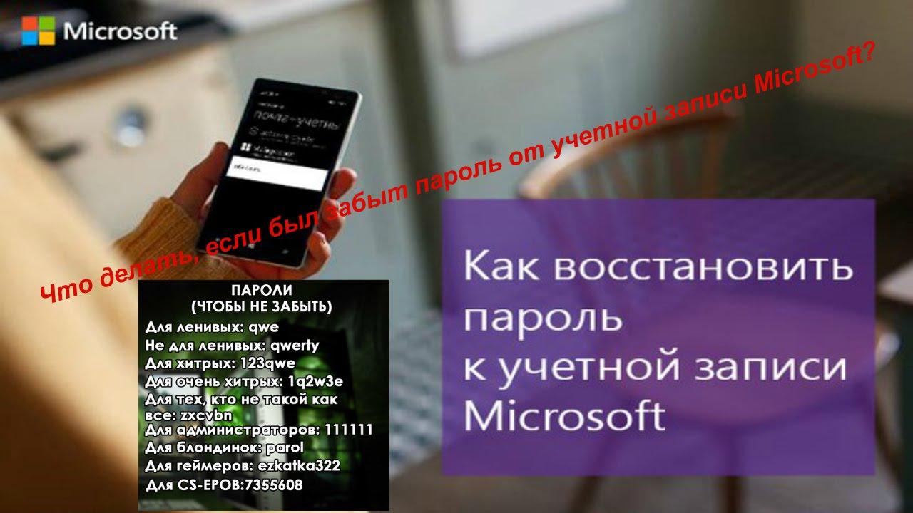 Как восстановить пароль учетной записи «microsoft».