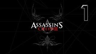 Смотреть полное прохождение игры ассасин крид 2