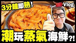 【Vlog】3分鐘⏰即熟!潮玩♨️蒸氣海鮮