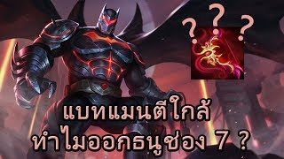 ROV ไกด์  ทำไม Batman ออกธนูดูดเลือดช่อง 7