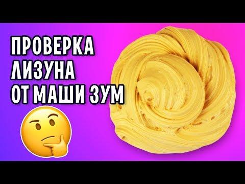 ЗОЛОТОЙ СЛАЙМ от Masha Zoom / Проверка рецепта