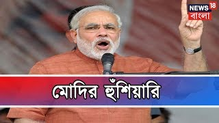Pakistan Will Have To Pay For It, Warns Modi