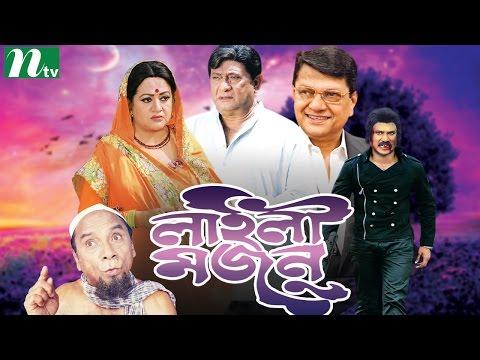 Popular Bangla Movie Laili Mojnu By Razzak, Babita & Alamgir