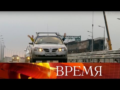 Корреспондент Первого канала на автомобиле отправилась по мосту через Керченский пролив в Крым.