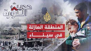 حديث الثورة- المنطقة العازلة بسيناء.. المتضرر والمستفيد