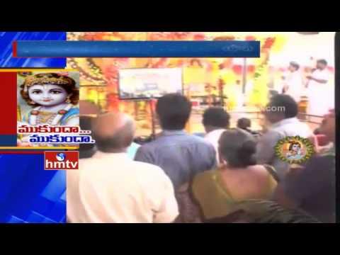 Sri Krishna Janmashtami Celebrations in AP | Lord Krishna | Gopikas | Vijayawada | HMTV
