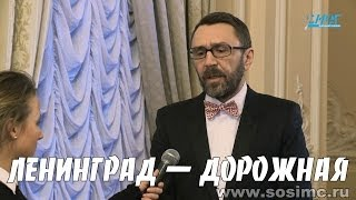 Клип Ленинград - Дорожная