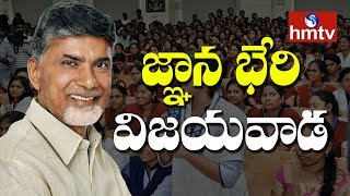 Jnana Bheri Live | AP CM Chandrababu Interaction With Students | IGM   Stadium,Vijayawada| hmtv