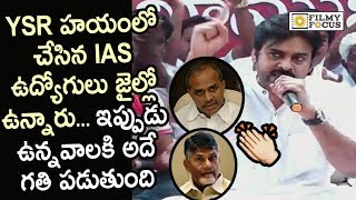 Pawan Kalyan Warning to IAS and Revenue Officers of Andhra Pradesh || Chandrababu, YSR, YS Jagan