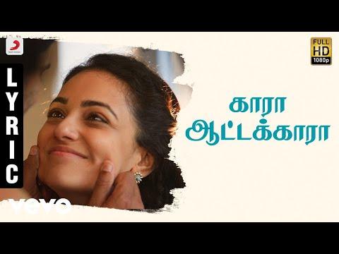 OK Kanmani - Kaara Aattakkaara Lyric Video | A.R. Rahman, Mani Ratnam