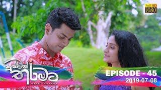 Husmak Tharamata | Episode 47 | 2019-07-08