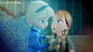 ❄Frozen:Анна и Эльза   Сестра моя..