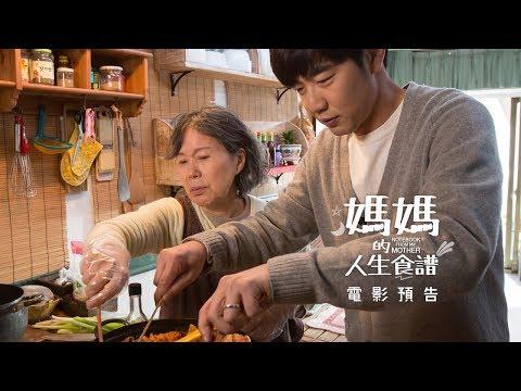 【媽媽的人生食譜】(Notebook from My Mother) 電影預告 7/13(五) 無法忘記的愛