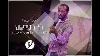 Prophet Yonatan Aklilu Amazing Teaching - AmlekoTube.com