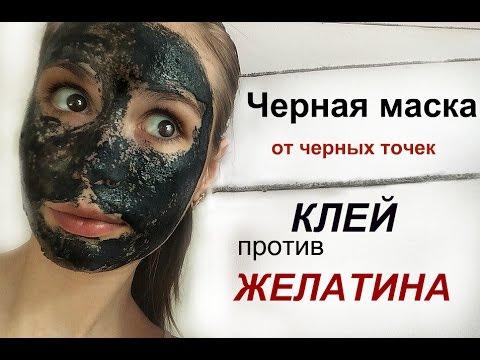 Чёрная маска от чёрных точек с клеем