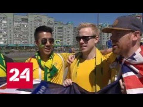 Казань: австралийских болельщиков в разы больше, чем французов - Россия 24
