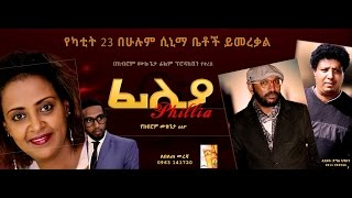 Philiya  NEW! Ethiopian Movie Trailer 2016