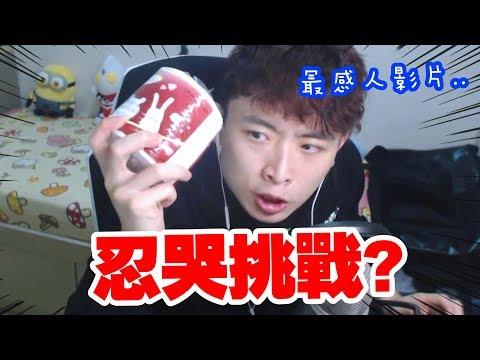 【忍哭挑戰】網上「最感人影片」可以把我弄哭嗎!?Saddest video challenge!