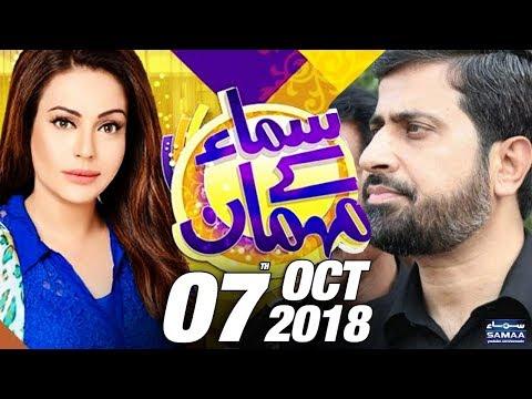 Fayyaz Ul Hassan Chohan Exclusive | Samaa Kay Mehmaan - SAMAA TV - Sadia Imam - 07 Oct 2018 thumbnail
