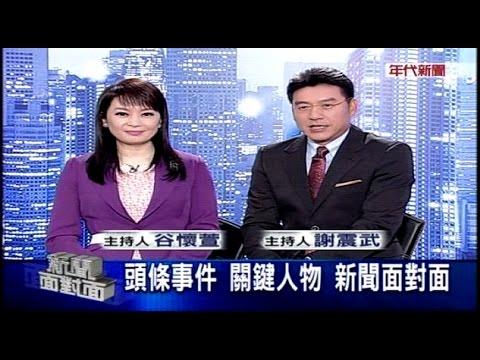02102016 年代新聞面對面 ERA FACE NEWS