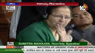 Parliament Highlights : Lok Sabha Adjourned 02 PM | Delhi