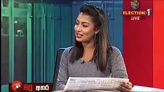 Pitu Athara | 01-08-2020
